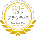anshinkan_bp2014_logo_140619