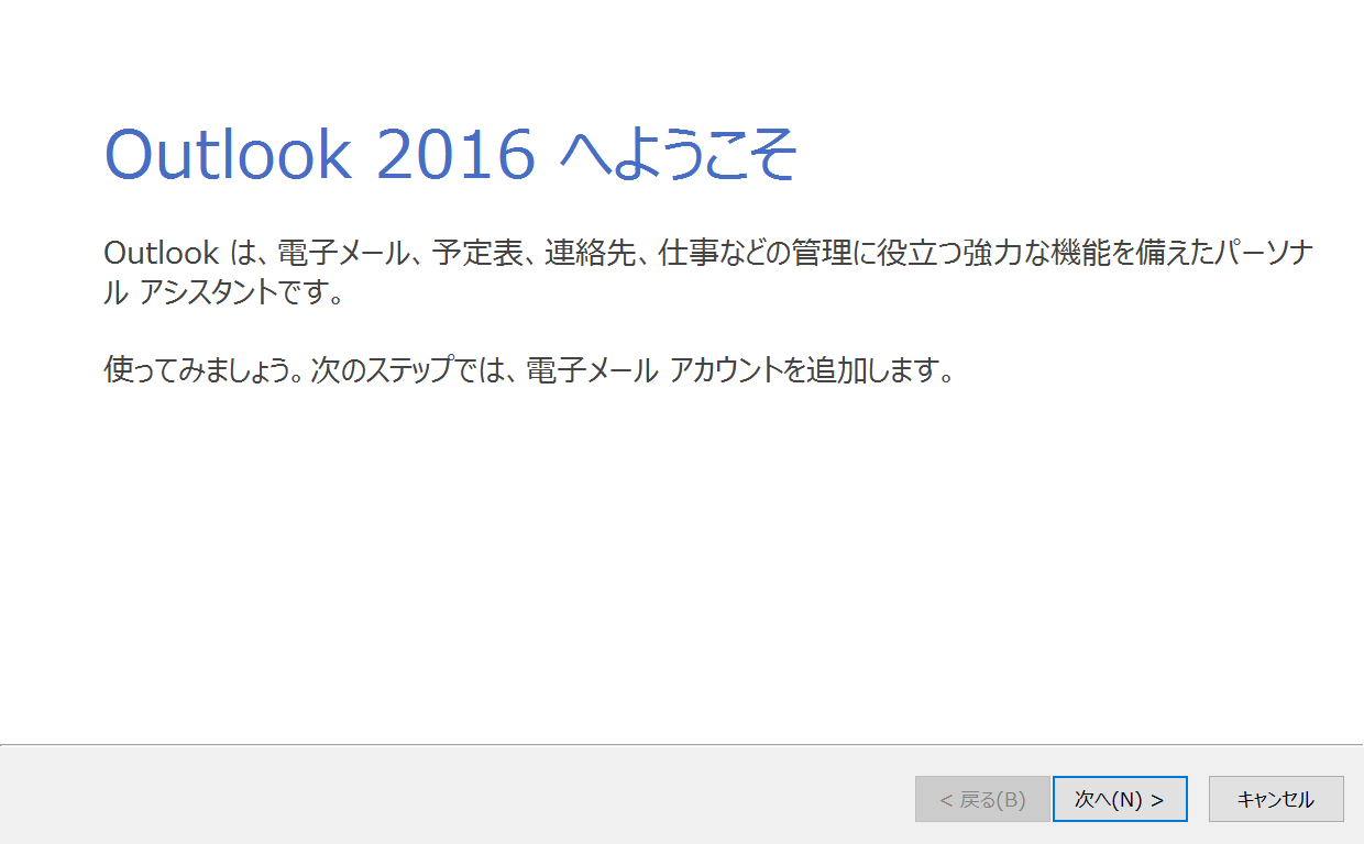outlook2016-01