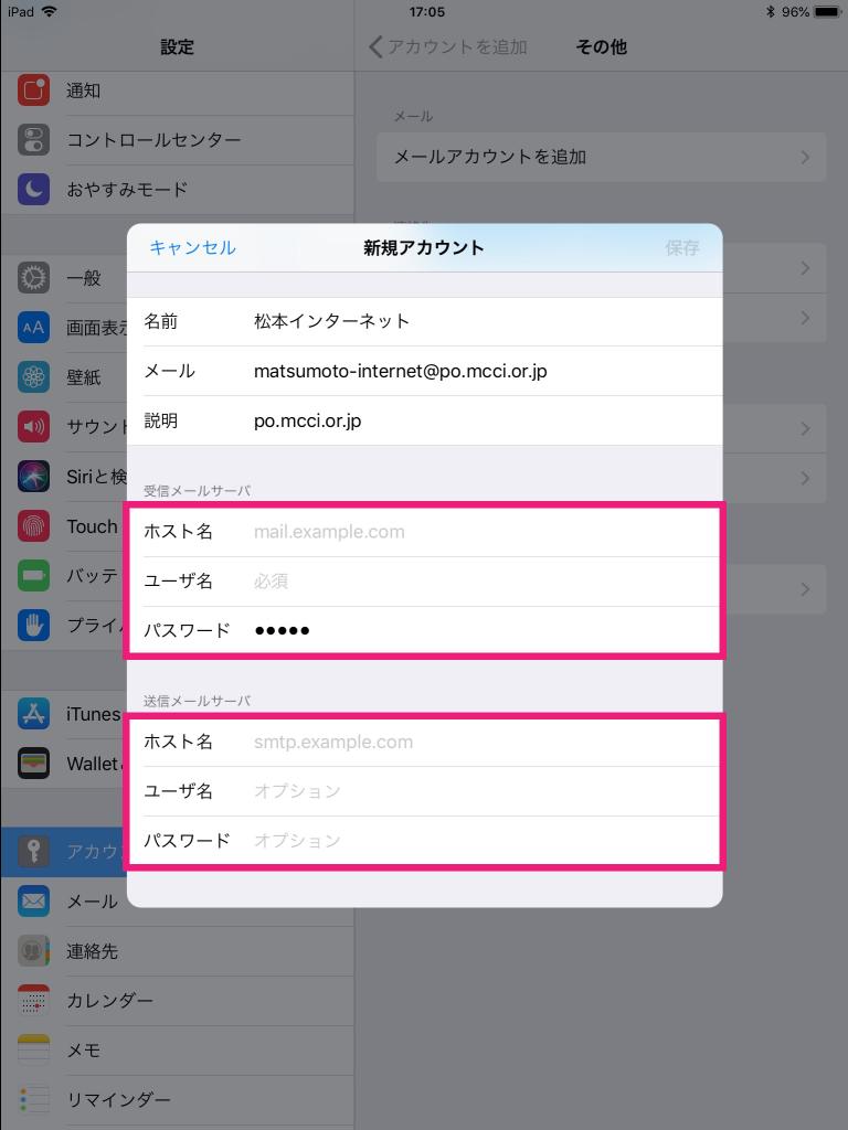 ios-mail7