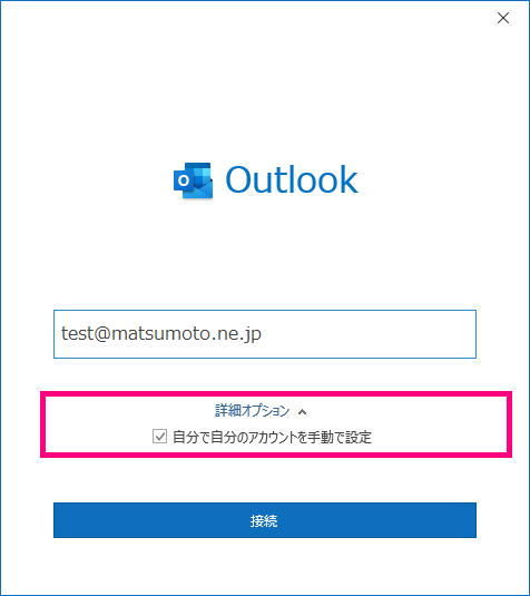 outlook2019-step2