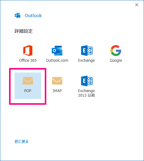 outlook2019-step3